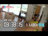 Same Bed, Different Dreams 2 190506 Episode 93