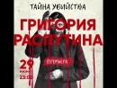 Тайна убийства Григория Распутина 29 июня на РЕН ТВ