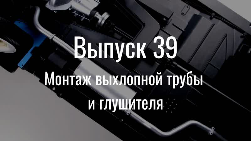 М21 «Волга». Выпуск №38 (инструкция по сборке)