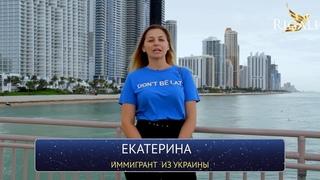 Отзыв Катерины – иммигранта из Украины ( Грин-карта виза гражданство)