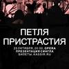 25.10 // Петля Пристрастия в Питере // Opera