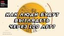 КАК ЛЮДИ БУДУТ ВЫГЛЯДЕТЬ ЧЕРЕЗ 100 ЛЕТ - Хуан Энрикез - TED на русском