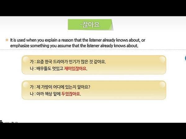 -잖아요 - 세종한국어 4권 11과 영화와 드라마
