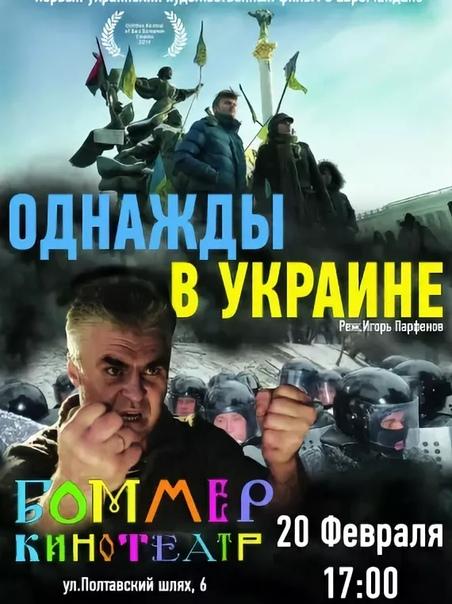 Агиткой на агитку: чем украинское кино может ответить на фильм «Крым» Украинские кинематографисты не остались в стороне за эти годы было снято несколько игровых фильмов и сериалов о событиях