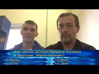 Кто хочет стать миллионером? с Ильдаром Бедретдиновым