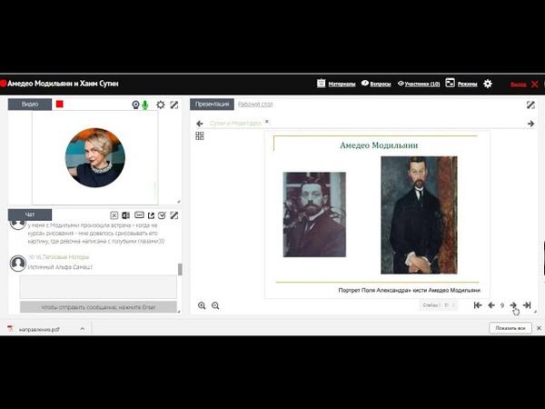 Вебинар о Сутине и Модильяни Ася Бунджукчу OP POP ART