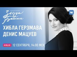 Концерт-закрытие фестиваля Звёзды на Байкале