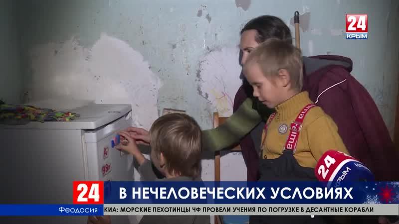 Четыре ребёнка и мать живут в аварийной квартире на 9,5 кв. г. Кто поможет феодосийцам?