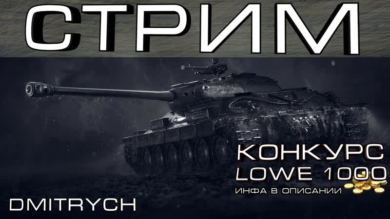 КОПИМ НА ОБ. 257, ФАРМ НА ИС-6 И Е25 \ СТРИМ \ WOT \ World of Tanks \ DMITRYCH
