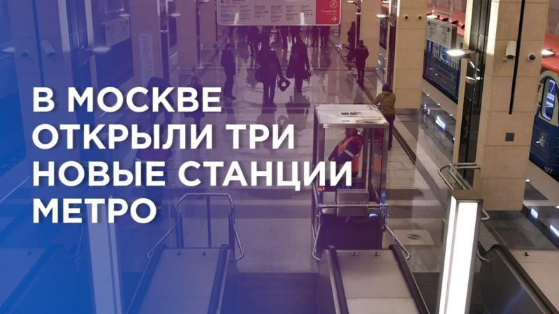 На севере Москвы открыли сразу три новые станции метро - «Верхние Лихоборы», «Селигерская» и «Окружная». Расскажем, чем же они п