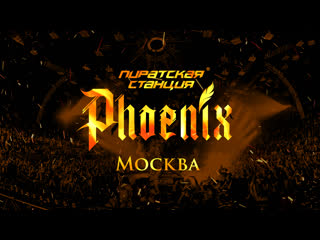 Pirate station «phoenix» moscow 15.06.19 (teaser)