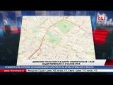 В связи с проведением праздничных мероприятий 1 мая на некоторых улицах Симферополя с 5 часов утра будет ограничено движение тра