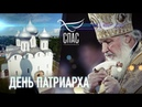 День Патриарха. Визит в Вологодскую митрополию репортаж Инны Веденисовой
