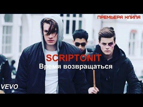 Скриптонит - Время возвращаться [ПРЕМЬЕРА КЛИПА] 2018
