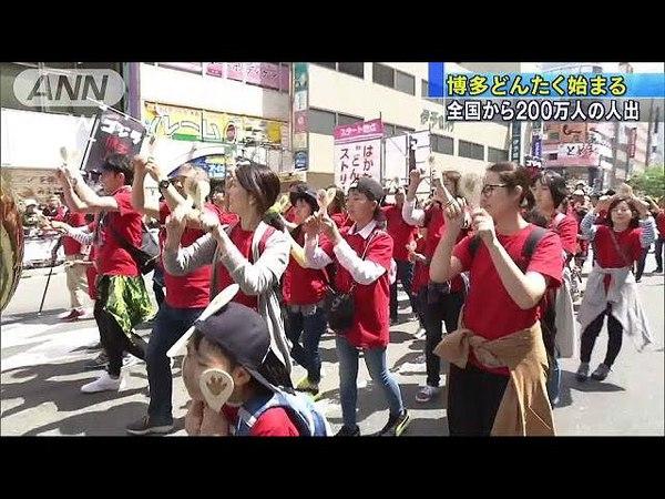"""""""博多どんたく""""始まる 全国から200万人の人出(18/05/03)"""