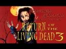 Возвращение живых мертвецов 3 (1993) HD