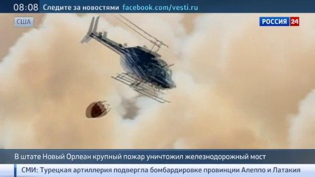Новости на «Россия 24» • Пожар уничтожил в США железнодорожный мост