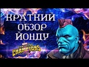 Йонду | Yondu | Марвел Битва Чемпионов | Marvel Contest of Champions