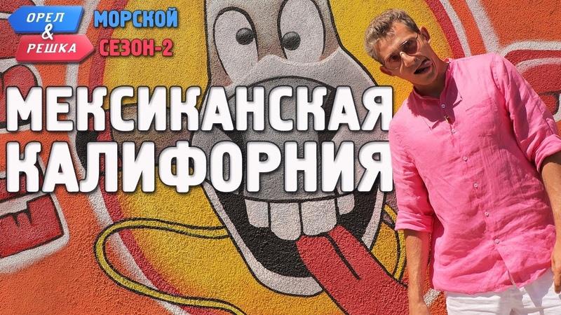 Мексиканская Калифорния Орёл и Решка Морской сезон По морям 2 Russian English subtitles