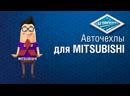 Авточехлы АВТОПИЛОТ для MITSUBISHI. Чехлы на сидения автомобиля МИЦУБИСИ