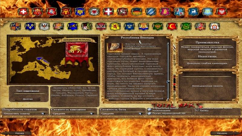 Мод огнем и мечом на игру Medieval II Total war Обзор фракций