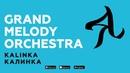 ПРЕМЬЕРА GRAND MELODY ORCHESTRA KALINKA official video 6