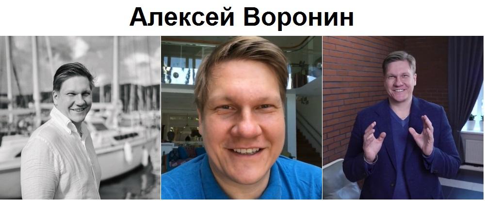 АЛЕКСЕЙ ВОРОНИН из шоу Секретный Миллионер фото, видео, инстаграм, женат или холост