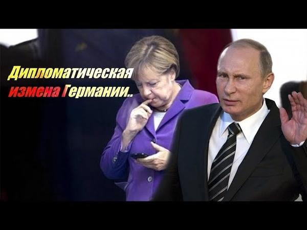 Пригласив Путина Германия совершила акт дипломатической измены GP