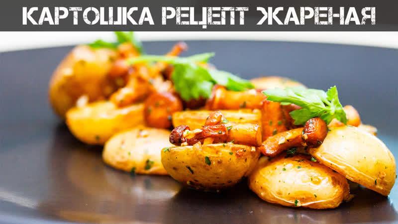 Картошка рецепт жареная с грибами. Кухня 2.0