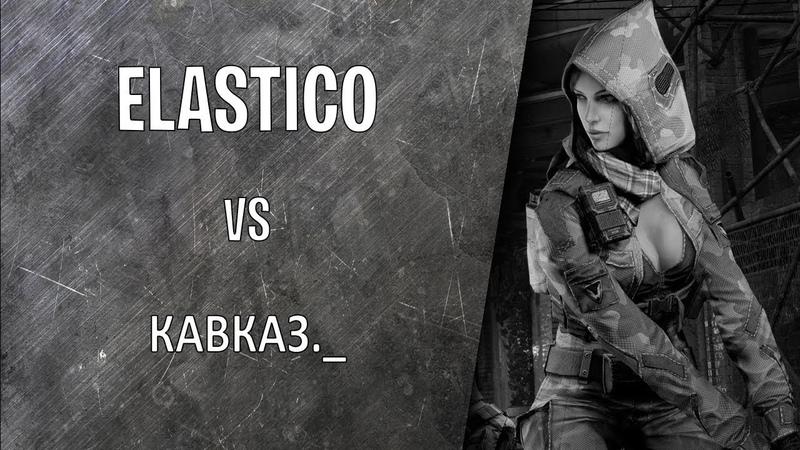 Warface: ELASTICO vs КАВКАЗ._