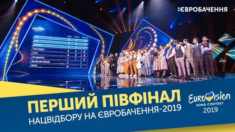 Євробачення 2019 Національний відбір (Україна) - Перший півфінал Eurovision 2019 Ukraine - First Semi-Final