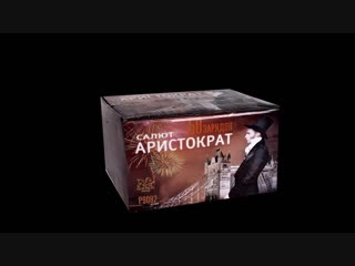 Хит 2014 года салют 'Аристократ' 50 зарядов.mp4