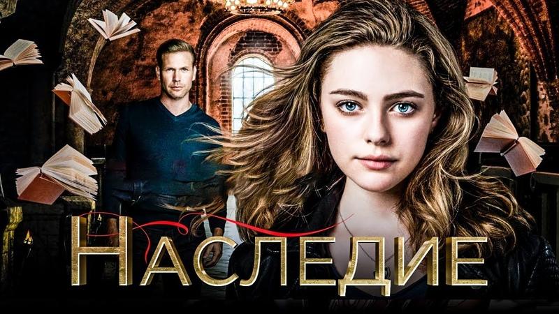 Наследие 1 сезон Обзор Трейлер 2 на русском