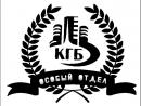 Особый отдел КГБ, закрытие сезона УМ