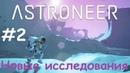 Новые исследования | Astroneer | 2