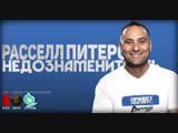 Расселл Питерс