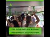 Городской транспорт сделают комфортнее | АКУЛА
