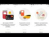 приложение Яндекс Заправки. как получить КЭШБЭК 10% на заправках лукойл.