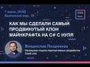 Сборка: Владислав Поздняков - Как мы сделали самый продвинутый клон майнкрафта на C с нуля