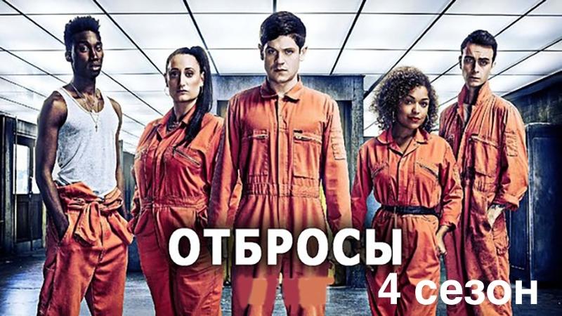 Отбросы 4 сезон 1 4 серия