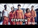 Отбросы 4 сезон 1-4 серия