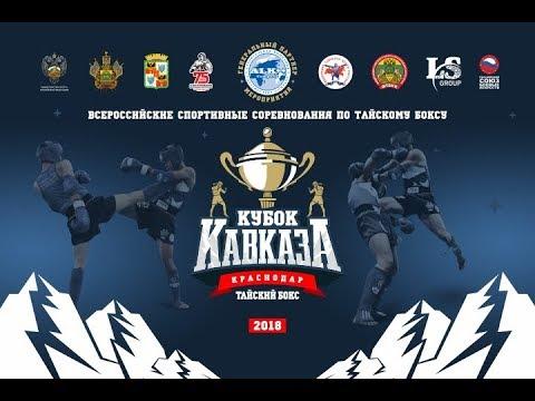 (День 4) ФИНАЛЫ Всероссийские соревнования по тайскому боксу, КУБОК КАВКАЗА, 13 октября 2018