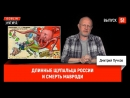 Goblin NEWS 51 - Длинные щупальца России и смерть Мавроди