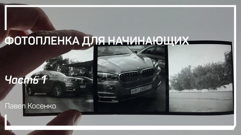 Почему в наше время снимают на пленку. Фотопленка для начинающих. Павел Косенко