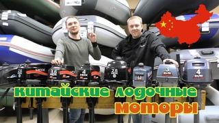Китайские лодочные моторы до 4 л.с обзор