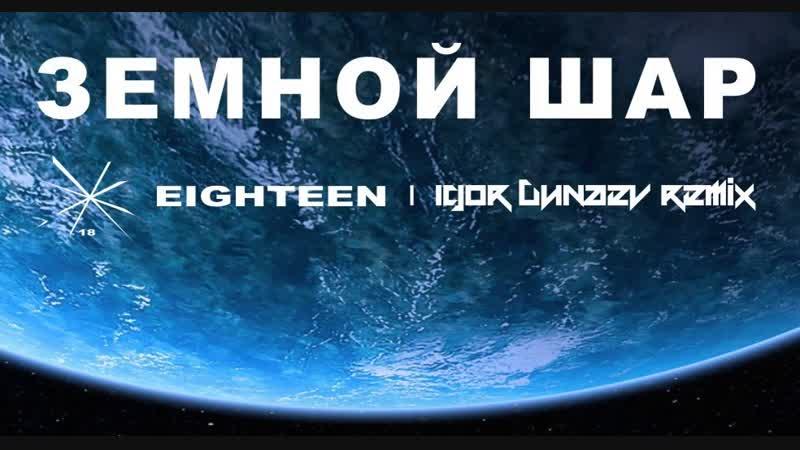 Choreography by Anton Zhukov Земной шар Eighteen