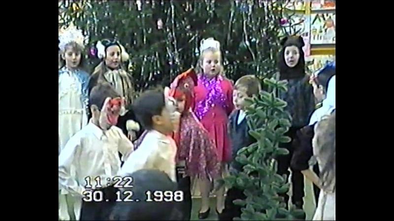 Школа. Новый год 1999.