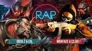 Рэп Баттл 2x2 - Warface CS:GO vs. Dota 2 League of Legends