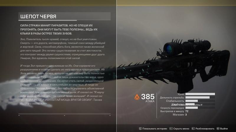 Destiny 2 Подробный гайд на ЭКСКЛЮЗИВНУЮ винтовку Шёпот червя