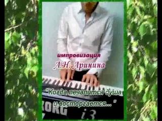 Импровизация А.Н.Аринина